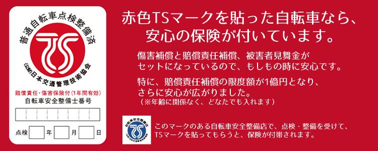 傷害補償と賠償責任補償、被害者見舞金が セットになった自転車保険の赤色TSマーク