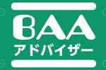 BAAアドバイザー